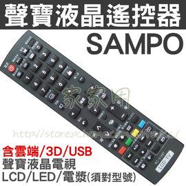 聲寶液晶電視遙控器 LED LCD 液晶 電漿 全系列 RC~311ST RC~314ST