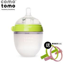 美國【Comotomo】矽膠奶瓶150ml(1入)