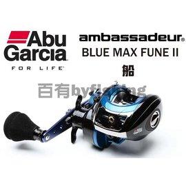 ◎百有釣具◎瑞典ABU BLUE MAX FUNEⅡ船 船釣鼓式捲線器 左手捲/右手捲小搞搞專用~買就送5色布線100米
