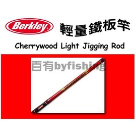 ◎百有釣具◎BERKLEY貝克力 CHERRYWOOD LIGHT JIGGING 鐵板路亞竿 CWJ S632M120A直柄 / CWJ C632M120A槍柄~