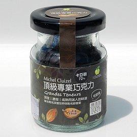 超  法國米歇爾•柯茲Michel Cluizel- 卡亞碧黑巧克力72%-夾鏈袋裝80g