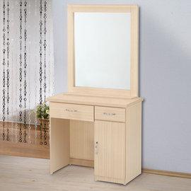 ~Homelike~和風大鏡面化妝桌 鏡台 穿衣鏡 書桌 ^(白橡木色^)