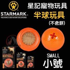 美國星記STARMARK磨牙半球玩具~S小號^(不含餅^)橘色抗憂鬱果凍球.類益智玩具Ko