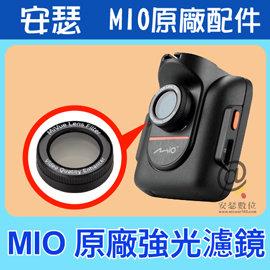 Mio MiVue 388 368 R25 538 528 568 688D 原廠濾鏡 強光濾鏡 另 508 518 588 538 540 688 638 胎壓偵測器 後視鏡