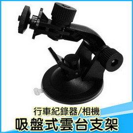 行車紀錄器  相機 吸盤螺紋 行車記錄器固定架