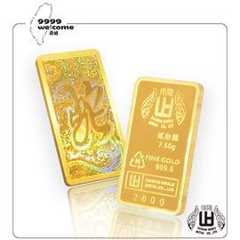 黃金條塊-貳台錢 版幻彩蛇年純金條-煌隆^(重7.50克^)
