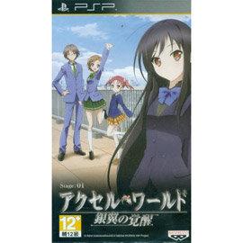 PSP加速世界~銀翼覺醒普 亞洲日文版 ^(新品^)