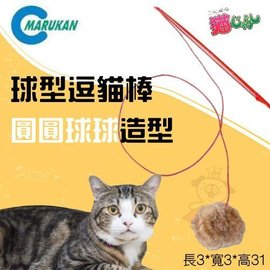 ~GOLD~~CT~240 ~ Marukan~尾巴 球型逗貓棒~