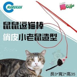 ~GOLD~~02151601~ Marukan~鼠鼠逗貓棒~Q款小老鼠 CT~238