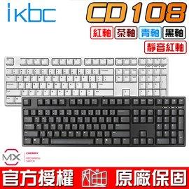 ~恩典電腦~ikbc CD108 德國CHERRY MX軸 紅軸 茶軸 中文版 機械式鍵盤