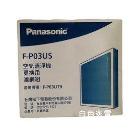 【國際牌☆PANASONIC】台灣松下◆空氣清靜機濾網◆ULPA濾網◆F-P03US/FP03US◆適用型號:F-P03UT9