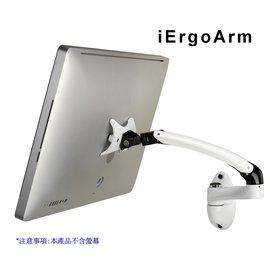 iErgoArm 蘋果Apple i~MAC 壁掛式螢幕掛架、牆型液晶螢幕支撐架、牆上LC