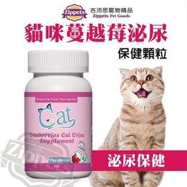 ~GOLD~~02030081~吉沛思~蔓越莓貓用泌尿保健品~增進貓咪泌尿系統健康 80g