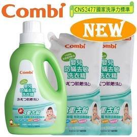 Combi新嬰兒防蟎去敏洗衣精促銷組1200ml+補充包1000ml*2