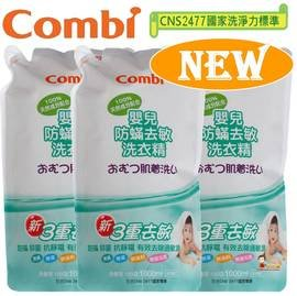 Combi新嬰兒防蟎去敏洗衣精促銷組 1000ml*3入