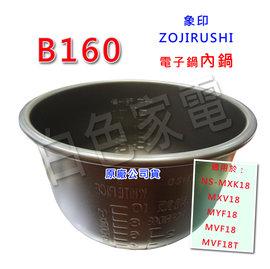 【象印】《ZOJIRUSHI》電子鍋內鍋◆原廠B160◆適用型號:NS-MXK18/MXV18/MYF18/MVF18/MVF18T