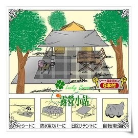 大林小草~【M-3203】日本 鹿牌 CAPTAIN STAG 銀膠天幕、鋁箔地布 171 x 262cm