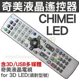 (專用RS49-42TT)型號同才可用 CHIMEI 奇美液晶電視遙控器【支援3D鍵、USB多媒體】( 專用裝電池即可用)