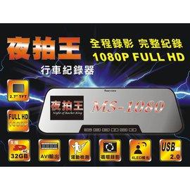 ∼~車王小舖~∼後視鏡式行車紀錄器 ~夜拍王 MS~1080 ~1080P FULL HD