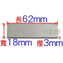 ~MuMo~長62^~寬18^~厚3.0mm 18650電池固定 釹鐵硼強力磁鐵 材料:N