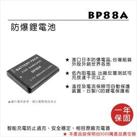 ~華揚 ~ROWA JAPAN 三星Samsung BP88A BP~88A 電池 DV2