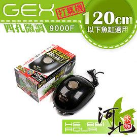 ^~ 河北水族 ^~ GEX 新型打氣馬達 ~四孔微調~ 9000F