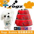 美國 Rogz~Bubble 泡泡餐具系列 S~鋼琴烤漆,強壯耐用抗UV