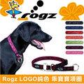 Rogz Logo 純色系列~乖寶寶項圈^(26~40cm^) ~ M│置入反光