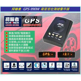 ~育誠科技~~掃瞄者 GPS~990W 單機版~掃描者990w測速器 GPS模組 更新