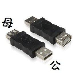 USB 2.0 公對母/公轉母 延長轉接頭
