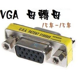 新竹市 VGA母對母/母轉母 15P轉15P  延長線轉接頭/轉接器