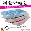 【来店自取现金价$460】日本IRIS猫用多功能落砂垫(砂踏垫)猫咪专用刮砂板NO-550(浅驼色)