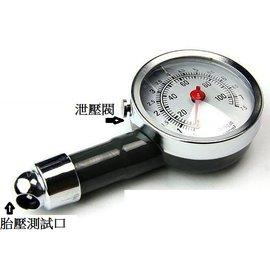 (汽車/機車) 機械式高精度胎壓表/測壓表/胎壓計/測壓劑/輪胎氣壓錶