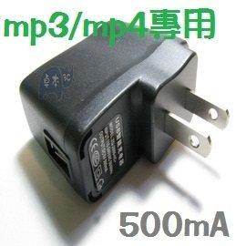 (MP3/MP4/一般手機專用) 帶穩壓IC USB充電器/充電頭/旅充頭 (500MA) [BBO-00001]