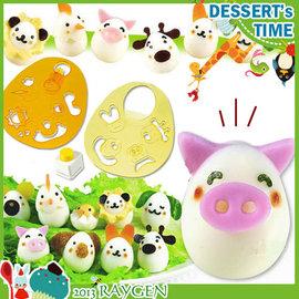 【HH婦幼館】日單DIY小動物百變造型雞蛋料理模具/製作可愛便當盒料理工具