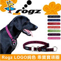 Rogz Logo 純色系列~乖寶寶項圈^(43~70cm^) ~ XL│置入反光