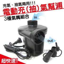 AC Electric air pump 新款 多功能電動充氣幫浦-附3種氣嘴(含吸氣 多種規格充頭 110v).充氣床馬達.充氣+抽氣/睡墊(非Coleman) FB-104