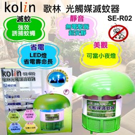 KOLIN  歌林 LED光觸媒捕蚊器 / 滅蚊器 SE-R02 ~非捕蚊達人 **可刷卡!免運費**