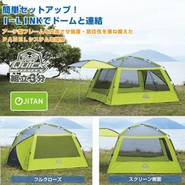 探險家露營帳篷㊣NO.71459001 日本品牌LOGOS綠楓速立3535PLUS炊事帳 3535客廳帳篷 連結帳蓬