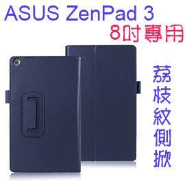 【側掀、斜立】華碩 ASUS ZenPad 3 8吋 Z581KL 平板專用 荔枝紋皮套/書本式翻頁/保護套/支架斜立展示