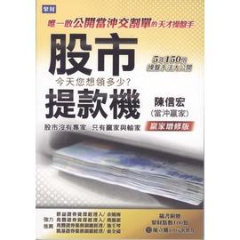 書舍IN NET: 書籍《股市提款機 贏家增修版》聚財資訊出版|ISBN: 9789866