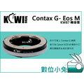 小兔~Kiwifotos KW87 Contax G 轉 EOS M 轉接環 可調光圈~C
