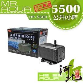 ^~ 河北水族 ^~ MR.AQUA 沉水馬達 ~淡海水兩用型~ HP5500 沈水馬達