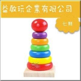 ~彩虹塔~~ 學會分辨大小、按順序排列、培養孩子的手眼協調能力 ^!