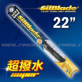 美國 SilBlade 複合式 矽膠雨刷 22吋與PIAA雨刷同等級~威力汽車 館~