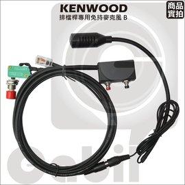 可調頻排檔桿 免持麥克風B KENWOOD 8~pin 無線電車載台車機 TM~V71A