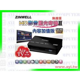 无线版ZIN101送3米HDMI线 ZINWELL兆赫 HD影音蓝光奇机 II 加值版多媒体播放器 ZIN-101 AIR TV进化版