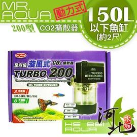 ^~ 河北水族 ^~ MR.AQUA ~動力式~ 200型 全方位旋風式 CO2擴散器~1