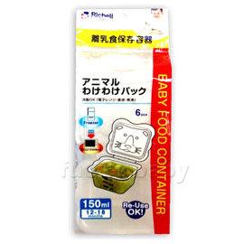 Richell卡通型離乳食物分裝盒150ml