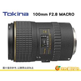 ^~24期零利率 送拭鏡紙^~ Tokina AT~X M100 PRO D 100mm